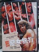 挖寶二手片-F11-033-正版DVD*電影【惡女快打】-瑞秋妮可絲*柔伊貝爾