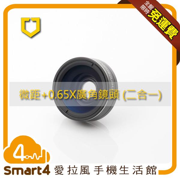 【愛拉風 X Rhino Shield】 犀牛盾擴充鏡頭-微距+0.65X廣角鏡頭 iPhone7/8/SE