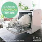 日本代購 空運 THANKO STTDWADW 洗碗機 烘碗機 洗烘碗機 3人份 高溫送風 省水 免施工