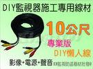 10米三合一專業版DIY懶人線-訊號+聲音+電源變一條