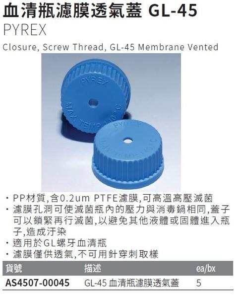《PYREX》血清瓶濾膜透氣蓋 GL-45 Closure, Screw Thread, GL-45 Membrane Vented