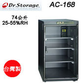 Dr.Storage AC-168 / AC168 高強 家用型微電腦防潮箱 25%~55%RH (74公升) 超省電 台灣製造