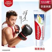 高露潔全效專業淨白牙膏150公克