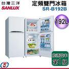 【信源電器】192L 【台灣三洋 SANLUX 192公升雙門定頻冰箱】SR-B192B