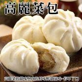 【海肉管家】台灣手工高麗菜包X1包(520g±10%/包 每包8顆)