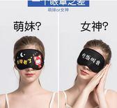 眼罩 韓國睡覺護眼罩  好好睡眠睡眠遮光透氣男女士可愛卡通冰袋耳塞防噪音三件套