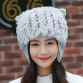 護耳帽 帽子女冬天皮草兔毛帽冬季保暖護耳雷鋒帽甜美可愛學生針織毛線帽