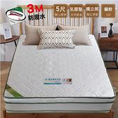 床墊 / 5尺 中鋼獨立筒 /伊達 4線3M防潑水乳膠獨立筒床墊偏軟 新竹以北免運 B16 愛莎家居
