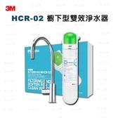 3M HCR-02 櫥下型雙效淨水器(過濾+軟水)一支抵多支/有效去除氯、鉛、汞、水垢【水之緣】