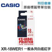 CASIO XR-18WER1 一般系列白底紅字標籤帶(寬度18mm) /適用 CASIO KL-170/KL-170 Plus/KL-G2TC