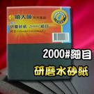 研磨砂紙,2000#細目 師傅級水砂紙 水磨 乾磨均可,115mm×140mm (一組6入)