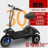 小型電動三輪車成人迷你網紅電瓶車鋰電池女性代步車 萬客居