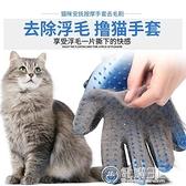 擼貓手套除毛貓梳子擼毛狗狗脫毛梳毛刷毛神器寵物貓咪用品去浮毛 電購3C