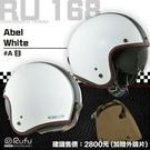【東門城】RUFU RU-168 Breva#B (白) 半罩復古安全帽 贈KYT鏡片