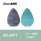 【Qlife質森活】SheerAIRE 席愛爾 迷你空氣清淨機 專用濾網 F-2071 | 3入裝 (適用 AC-2071 機型)