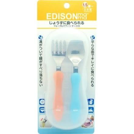 日本 Edison 幼兒學習湯匙叉子組-橘+藍(附收納盒)