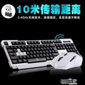 滑鼠鍵盤組 無線鍵盤鼠標上班族鍵位消音組合省電玩游戲同步抖音超火【全館九折】
