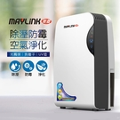 【MAYLINK美菱】智慧型光觸媒空氣清淨除溼兩用機/除溼機/空氣淨化機(LD-035GM)