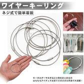 戶外居家必備 不鏽鋼鋼絲圈 可連接 鋼絲環 鋼絲繩 鑰匙圈-超值8入-kiret