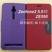 【現貨】隱形磁扣 插卡皮套 Zenfone2 5.5吋 ZE550 手機殼 手機皮套 皮革皮套 掀蓋 翻蓋 皮套 支架