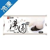 西北芝麻湯圓8粒(約150g)【愛買冷凍】