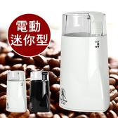 【電動快速磨咖啡豆機】寶馬牌 迷你磨豆機 研磨機 辦公室 攜帶方便 SHW-299 [百貨通]