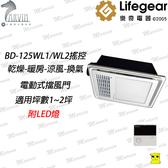 《樂奇》小太陽暖風機 BD-125WL1 /L2 線控型附LED內建照明【浴室暖風乾燥機110v~220v】