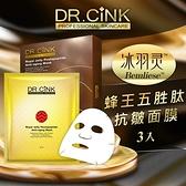 DR.CINK達特聖克 蜂王五胜肽抗皺面膜 3入【新高橋藥妝】