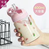 帶吸管式的玻璃杯女大人少女可愛孕婦產婦專用便攜網紅兒童水杯子【快速出貨】