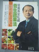 【書寶二手書T8/養生_QDR】營養權威私藏養生蔬果法_謝明哲