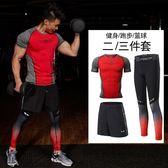 新年鉅惠 健身服男套裝二三件套運動緊身衣吸濕排汗速干器械健身籃球跑步衫