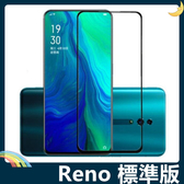 OPPO Reno 標準版 全屏弧面滿版鋼化膜 3D曲面玻璃貼 高清原色 防刮耐磨 防爆抗汙 螢幕保護貼 歐珀