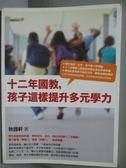 【書寶二手書T1/少年童書_QIO】十二年國教,孩子這樣提升多元學力_牧語軒