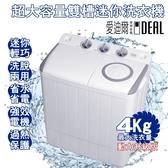 【IDEAL 愛迪爾】4kg雙槽迷你洗衣機(E0731G)