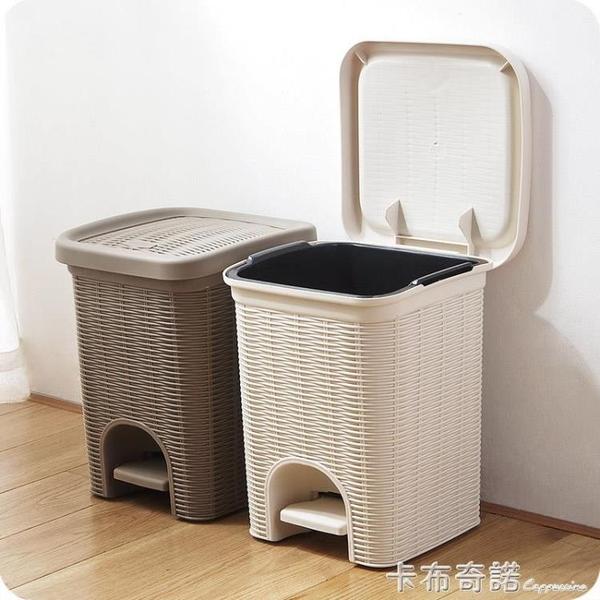 家用脚踏式仿藤编垃圾桶厨房客厅大号垃圾篓厕所卫生间带盖纸篓 卡布奇諾