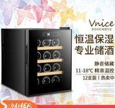 VNICE VN-12E電子紅酒櫃恒溫酒櫃茶葉櫃冷藏櫃雪茄櫃家用冰吧小型 雙11狂歡DF