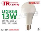 TRUNK壯格 LED 13W 6500K 白光 E27 全電壓 球泡燈 台灣製_TR520011