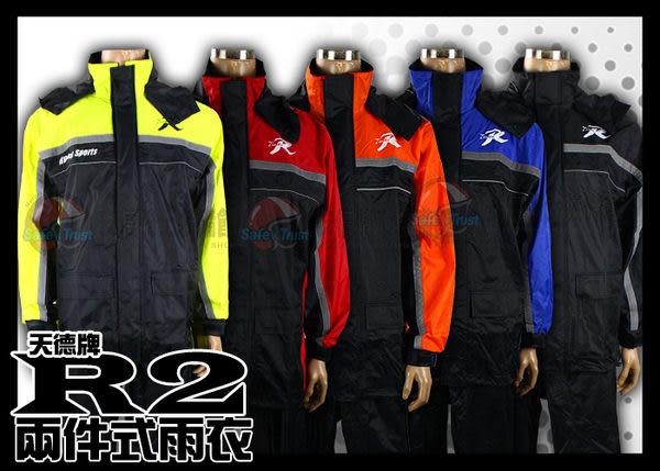 [中壢安信] 天德牌 R2 兩件式透氣風雨衣 紅 兩件式 雨衣
