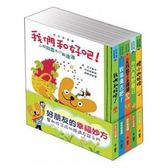 小熊貝魯和小小蟲達達全集(五冊)