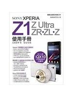 二手書博民逛書店《SONY XPERIA Z1‧Z Ultra‧ZR‧ZL‧ Z 使用手冊》 R2Y ISBN:9789863121695