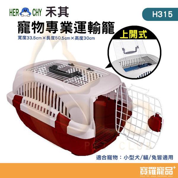 禾其小型犬貓豪華安全壓扣外出提籠運輸籠-天窗型 *H-315前開+上開二用款運輸籠【寶羅寵品】