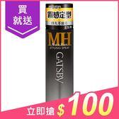 GATSBY 霧感定型噴霧(65ml)【小三美日】