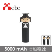 【Xebe集比】 女孩畢業生5000mAh造型行動電源