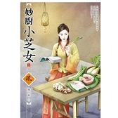 妙廚小芝女(3)