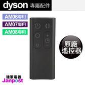 【建軍電器】Dyson 原廠遙控器 戴森 100%全新 AM06 AM07 AM08 風扇 空氣清淨機