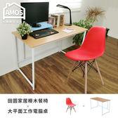 【最狂下殺】【桌椅組】120公分大平面工作桌+櫸木椅
