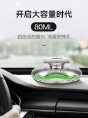車載香水擺件汽車車內飾品座式創意車用香薰出風口持久淡香 【格林世家】