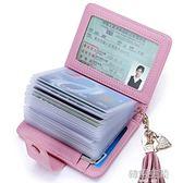 卡包女式韓國新款牛皮多卡位小卡包名片夾小清新卡夾女卡片包 韓語空間