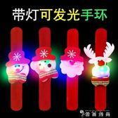 圣誕節裝飾品兒童啪啪圈發光手扣手環圣誕小禮物幼兒園創意禮品 薔薇時尚