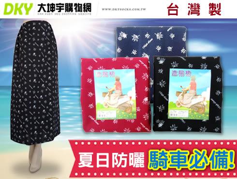 G-521 台灣製 楓葉遮陽裙 防風防曬 防走光